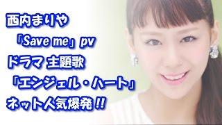 西内まりや pv「Save me」ドラマ 主題歌「エンジェル・ハート」がネット...
