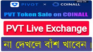 Pivot (PVT) Live Exchange | 1$ Per Day Login | Pivot To Bkash By Earning BD Pro & Tips.