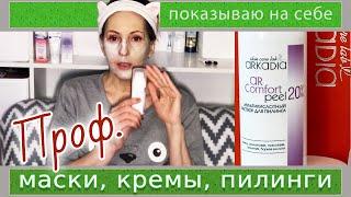 142 Новые интересные маски пилинги для лица проф Аркадия ЛяБотеМедекаль Космотерос Ларабар