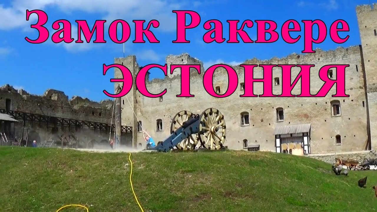 Rakvere Castle EESTI Путешествия TRAVEL ЭСТОНИЯ Замок Раквере