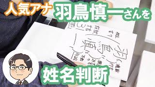 フリーアナウンサーの羽鳥慎一さんの運勢を姓名判断で占っています。