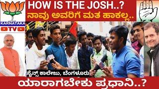 How is the josh | Narendra modi vs Rahul Gandhi | students opinion | Karnataka TV