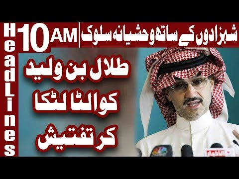 How Saudi Goverment is Investigating Arrested Prince? - Headlines 10 AM - 23 November - Express News