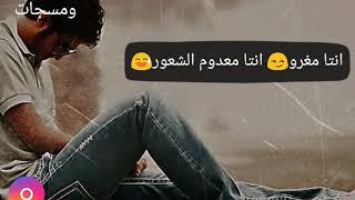 انتا مغرور  / عمرو دياب / اروع حالات واتس اب