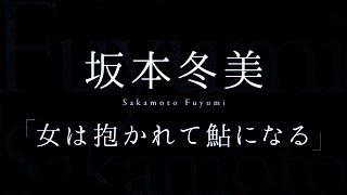 坂本冬美/女は抱かれて鮎になる TBS系ドラマ「神の舌を持つ男」主題歌 ...