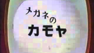 秋田市通町商店街「カモヤ眼鏡店」の白黒版旧CMです。