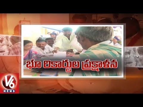Special Story On Telangana State Land Records Survey | Ground Report | V6 News