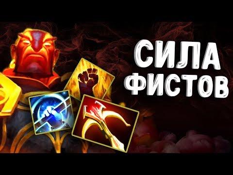 видео: КАЛИБРОВКА ЭМБЕР ДОТА 2 - ember spirit dota 2