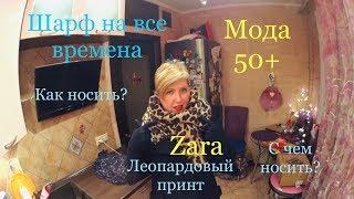 LC607 Женский клуб Леопардовый принт Zara Мода и стиль 50 Шарф на все времена