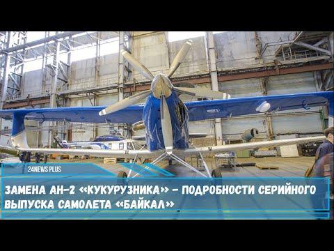 Замена Ан-2 «кукурузника» - подробности серийного выпуска самолета «Байкал»