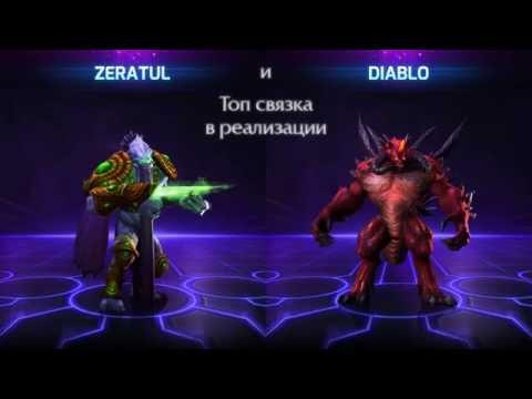видео: ТОП Связка Зератул + Диабло heroes of the storm