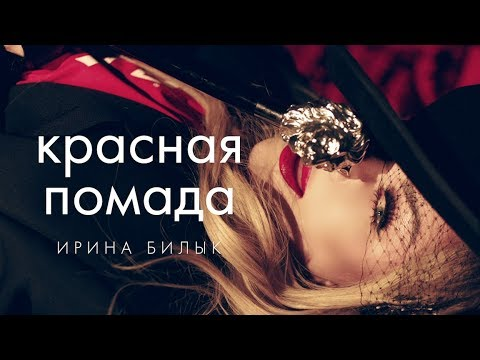 Ирина Билык - Красная помада (VIDEO)