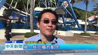 20181206中天新聞 撞名「愛情摩天輪」? 花蓮海洋公園也吹「韓流」