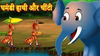 घमंडी हाथी और चींटी | Elephant and Ant Hindi Kahani | Moral Stories | Hindi Stories For Kids