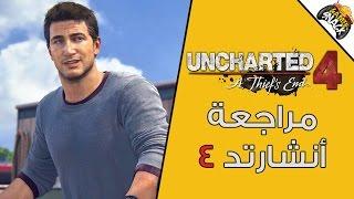 Uncharted 4 | مراجعة وتقييم