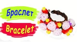 Rainbow Loom Bands. Браслет из резинок. Цветы из резинок / Bracelet gum. Flowers of gums