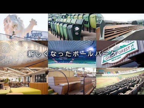 新しくなったボールパーク!from埼玉西武ライオンズ メットライフドーム