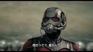 アントマン 本編プレビュー映像 thumbnail