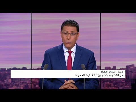 فرنسا - السترات الصفراء: هل الاحتجاجات تجاوزت الخطوط الحمراء؟  - نشر قبل 17 دقيقة