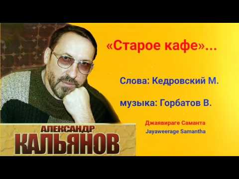 Старое кафе - Александр Кальянов - Russian Song By Alexader Kalyanov