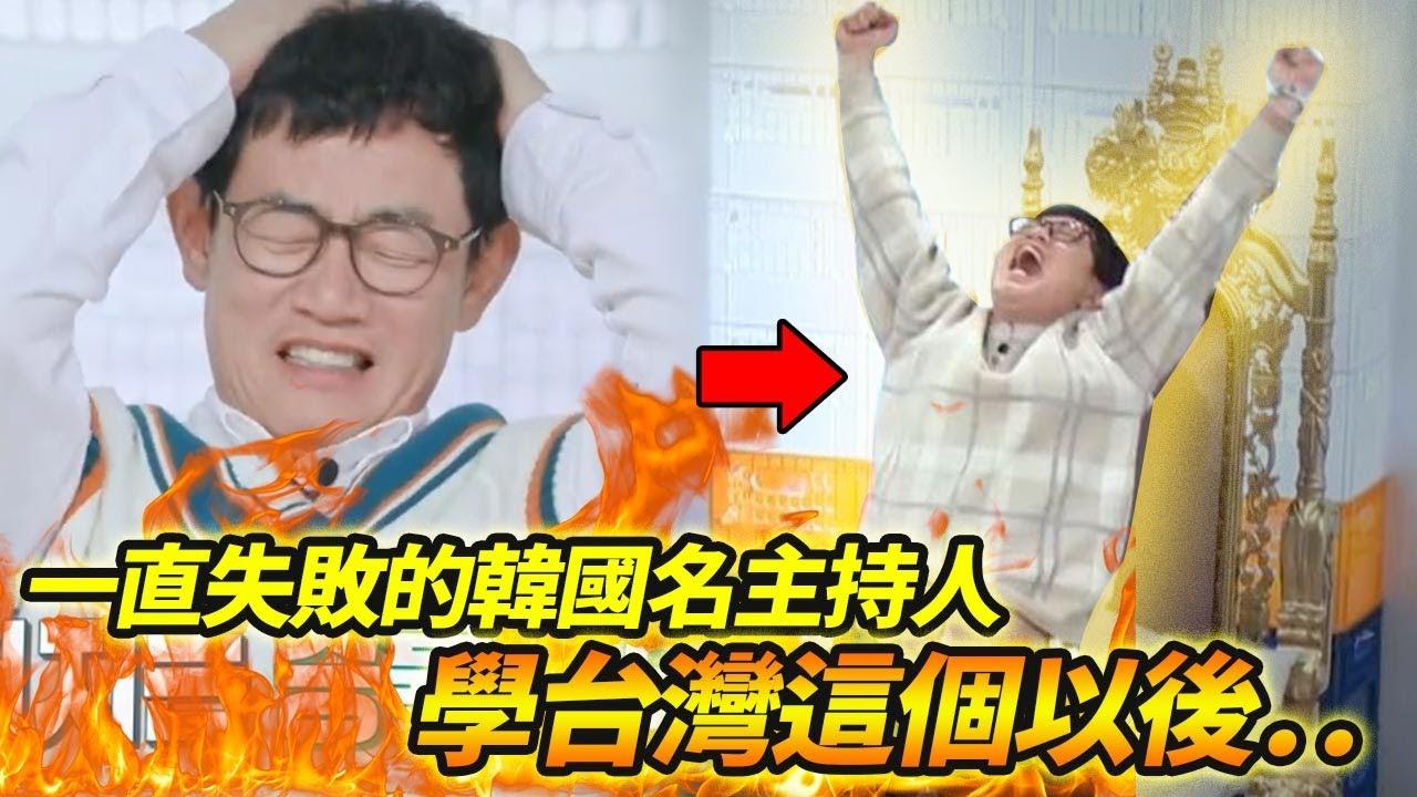 """""""終於贏了..!"""" 韓國知名主持人的必殺技是台灣料理??衝擊的韓國節目近況"""