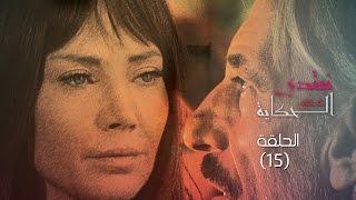 Episode 15 - Nebtedy Mnen El Hekaya Series | الحلقة الخامسة عشر - مسلسل نبتدي منين الحكاية