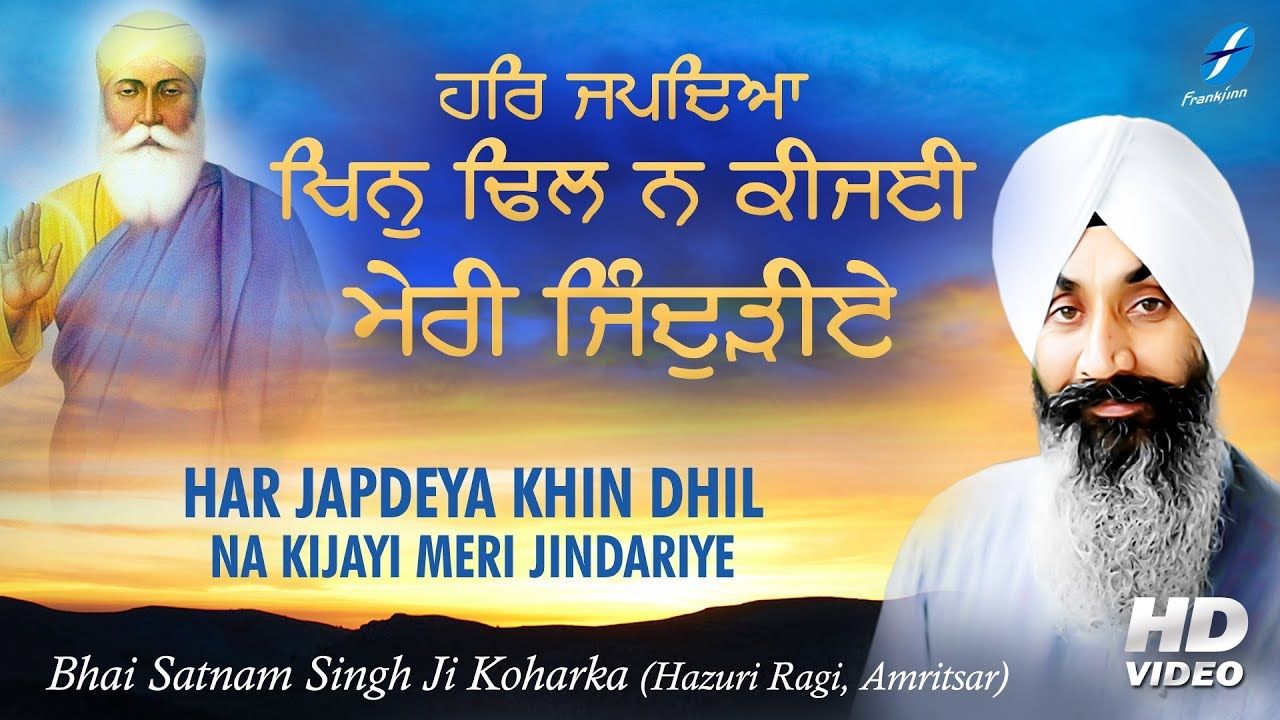 Download Har Japdeya Khin Dhil Na Kijayi (with meanings) | Bhai Satnam Singh Ji Koharka | Shabad Gurbani Live