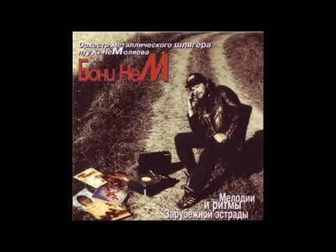 Бони'Нем-(Мелодии и ритмы зарубежной эстрады)