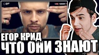 Реакция на Егор Крид - Что они знают