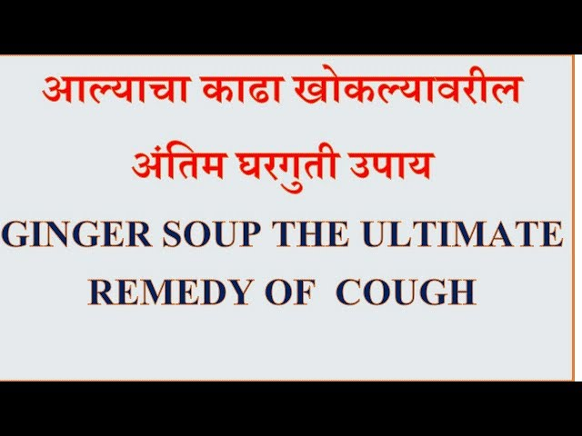 ??????? ???? ???????????????? ?????? ???? || GINGER SOUP THE ULTIMATE REMEDY OF  COUGH ||