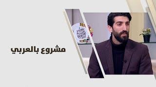 أحمد عبيدات - مشروع بالعربي