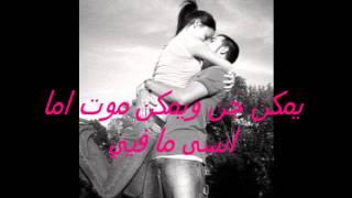 مش عم تزبط معي-مع كلمات