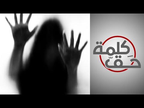 جمانة حداد: كم من الأرواح ستزهق قبل إقرار قوانين صارمة ضد الاغتصاب؟  - 23:57-2020 / 7 / 9
