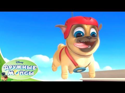 🐾  Дружные мопсы - Сезон 1 Серия 2 - Мультфильмы Disney