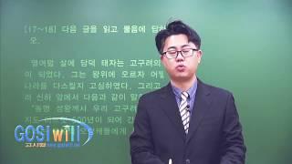 [고시윌.검단기] 초졸 검정고시 동영상 | 검정고시 인…