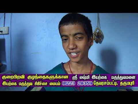 0029 saranya 15 cerebral palsy Speech Disorder