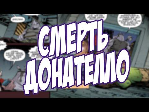 Смерть Донателло (Черепашки Ниндзя #44) [by Кисимяка]
