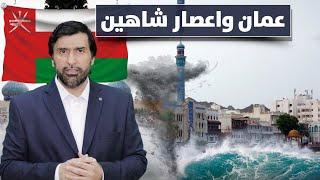 اعصار شاهين يضرب سلطنة عمان وتعليق مهم لأهل السلطنة د.عبدالعزيز الخزرج الأنصاري