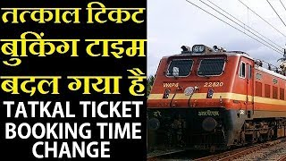 Tatkal Ticket Booking Time Has Been Changed | Tatkal Ac Class And Non Ac Class Time Change |