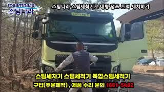 스팀나라 스팀세척기로 대형 덤프 트럭 볼보540 스팀세…