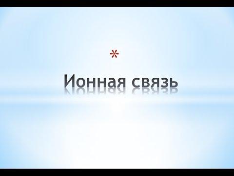 Ионная связь химия 8 класс видеоурок