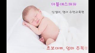 육아꿀팁_신생아, 영아 수면교육 편_더블에스파파(수면교육의 중요성과 목적)