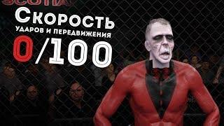 ЗОМБИ в СМОКИНГЕ БЬЕТ ЛЮДЕЙ в UFC 3/ПРИКОЛ 0 Скорости