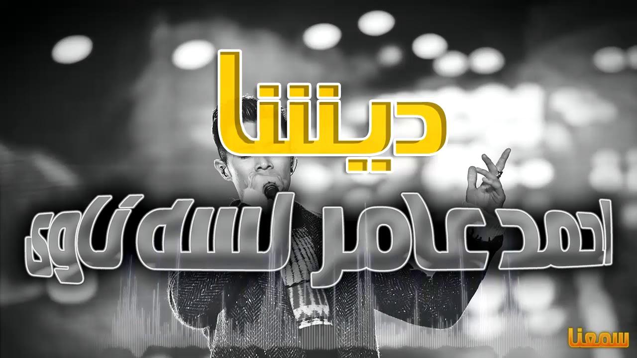 لسه ناوى احمد عامر وديشاا -مصطفى محمود جامدة اوى