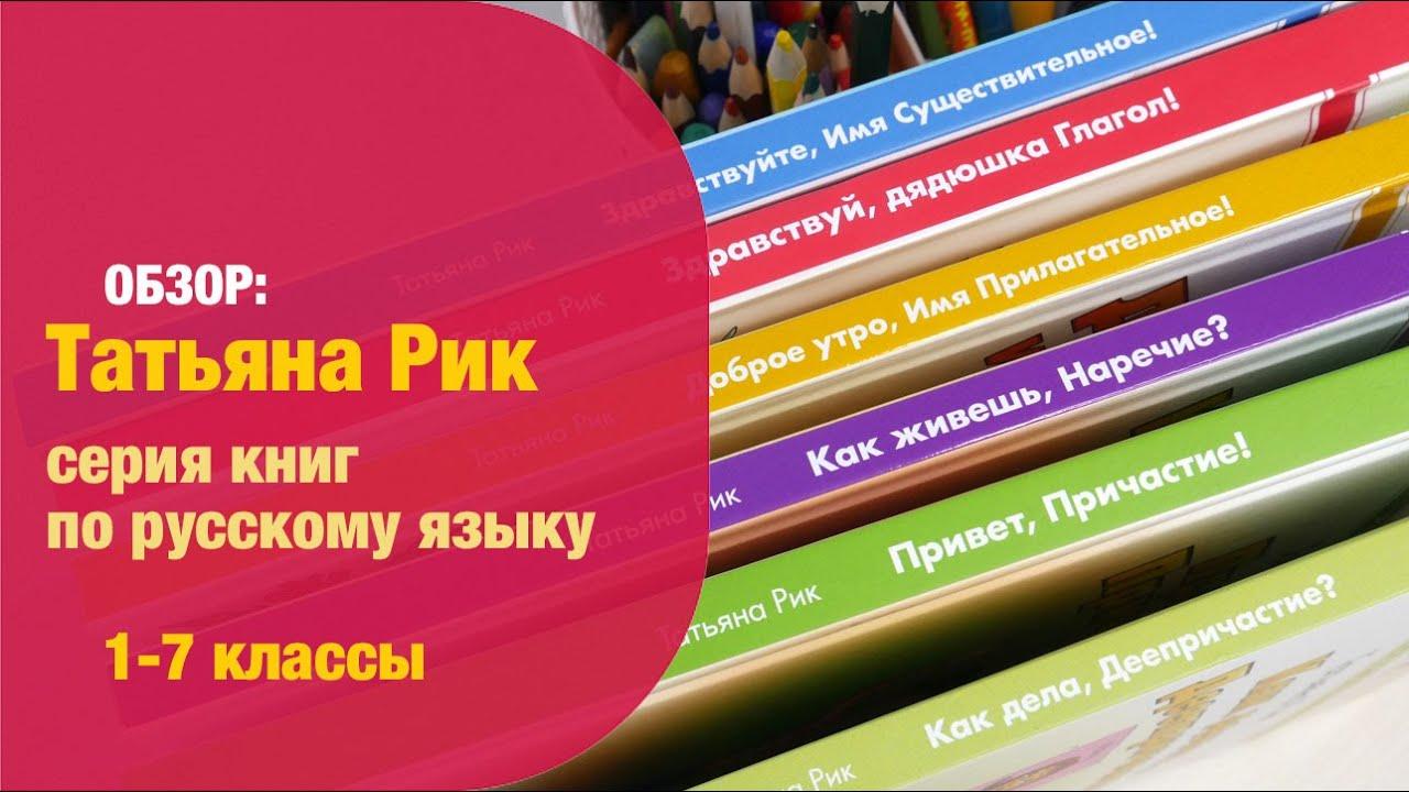 Серия книг Т.Рик: Русский язык (части Речи) 7+ | Детская книжная полка