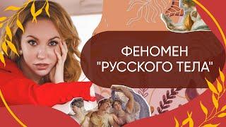 Феномен Русского тела Про телесные блоки флирт на стороне и отношение к слову женщина