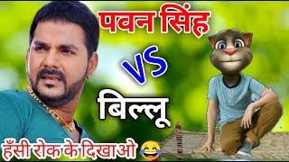 Pawan Singh vs Billu   पवन सिंह और बिल्लू   Billu Comedy   ft. Rate diya butake piya, Ganna bech