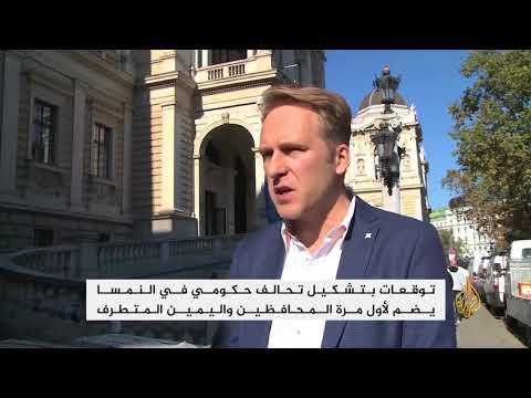 نتائج الانتخابات النمساوية تثير قلقا بأرجاء أوروبا  - نشر قبل 9 ساعة