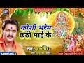 Pawan Singh New Chhath Puja Song dj Remix कोशी भरेम छठी माई के | Chhath Puja Song dj mix Chhath 2020