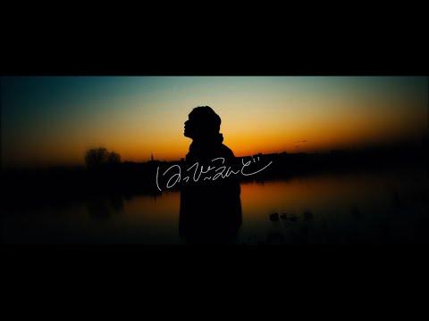 伊津創汰 -『はっぴーえんど』Music Video
